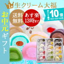 最大ポイント10倍 お中元ギフト【送料込】夏季限定チョコミン...