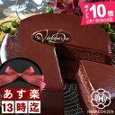 早期特典ポイント10倍【あす楽13時】【あす楽】バレンタイン...