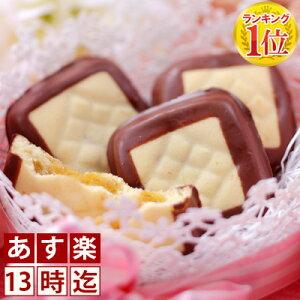 ケーキクッキーショコラクリスタル バレンタイン ポイント