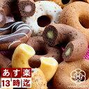 【送料込】贅沢クリーム入焼ドーナツ【あす楽】【ホワイトデー】【smtb-t】【誕生日】【内祝】