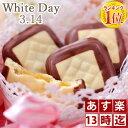 ケーキクッキーショコラクリスタル ホワイト ホワイトデーギフト