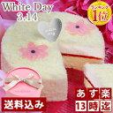 【送料込】楽天1位天使のドゥーブルフロマージュ【ホワイトデー】【ホワイトデーお返し】【バースデーケーキ】【お祝】【内祝】【誕生日】【婚礼】