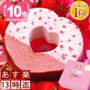【ポイント10倍】楽天1位◆苺バウムクーヘン(ハート&お花)...