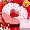 早期特典ポイント10倍【あす楽13時】楽天1位◆苺バウムクーヘン(ハート&お花)【あす