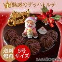 クリスマスケーキ【送料込み】楽天1 位クリスマス限定魅惑のザッハトルテ 5号【smtb-t