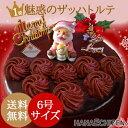 【ポイント最大10倍】クリスマスケーキ◆送料込み◆楽天1 位◆魅惑のザッハトルテ 6号【s