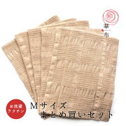 華布 布ナプキン セット オーガニックコットン【Mサイズまとめ買いセット】Mサイズ 5枚