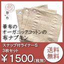 布ナプキン おりもの オーガニック 華布 お試し3枚セット メール便 送料無料 【スナッ