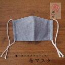 華布 布マスク オーガニックコットン<ネイビー/グレー> 薄手 薄地 マスク 洗える 日本製 肌に優しい おしゃれ