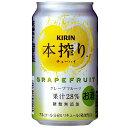 キリン 本搾りチューハイ グレープフルーツ350ml 6度 果汁28%ケース(24本入り) 3ケースまで同梱できます(350ml缶のみ)糖類無添加