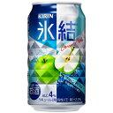 キリン 氷結 グリーンアップル 350ml ケース(24本入り) 【チューハイ】