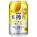 キリン 本搾りチューハイ レモン 350ml ケース(24本入り) 【チューハイ】 (※本商品の現在庫の賞味期限は2017年9月までとなります。)
