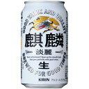 キリン 淡麗 350mlx24本[ケース] 3ケースまで同梱できます。(350ml缶のみ)【発泡酒】