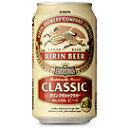 キリン クラシックラガー 350ml ケース(24本入り) 【ビール】 (※合計3ケースまで1梱包同 ...