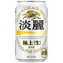 キリン淡麗極上(生) 350ml ケース(24本入り) 【発泡酒】 (※合計3ケースまで1梱包同梱可 ...