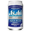アサヒ 本生 アクアブルー 350ml ケース(24本入り) 【発泡酒】 (※合計3ケースまで1梱包 ...
