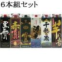【第9弾】芋焼酎パック6本組セット 黒無月 赤飫肥杉