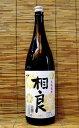 相良酒造[鹿児島県]本格芋焼酎相良(さがら)白麹仕込み常圧蒸留25度 1800ml