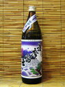 薩摩富士 紫芋25度 900ml濱田酒造[鹿児島県]本格芋焼酎