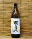 相良酒造[鹿児島県]本格芋焼酎相良(さがら)白麹仕込み常圧蒸留25度 900ml