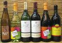 ワイン6本セット【第17弾】お手頃ワイン赤白6本セット【送料無料】(沖縄県・離島は除く
