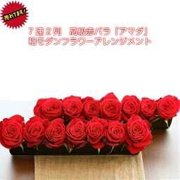 【ネット限定特価】7連2列 高級赤バラ「アマダ」和モダンフラワーアレンジメント