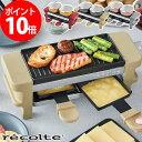 recolte レコルト ラクレット&フォンデュメーカー Melt メルト レッド ベージュ グレー チーズヒーター ミニパン ココット プレート レシピ付き RRF-1