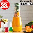 ミキサー Vitantonio ビタントニオ マイボトルブレンダー VBL-50 (ブレンダー 氷 砕く 粉末 スムージー 離乳食 マイボトル ジューサー コンパクトブレンダー グリーンスムージー)【ポイント10倍】