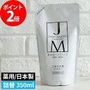 JAMES MARTIN ジェームズ マーティン 薬用泡ハンドソープ 詰替え用 350ml 弱酸性 日本製 医薬部外品