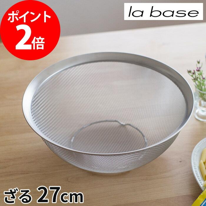 ラバーゼlabaseステンレス丸ざる(大)27cmキッチンざるザルLB-003日本製有元葉子燕三条