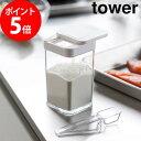 tower タワー 小麦粉&スパイスボトル 200ml 100g ホワイト ブラック 3234 3235 山崎実業