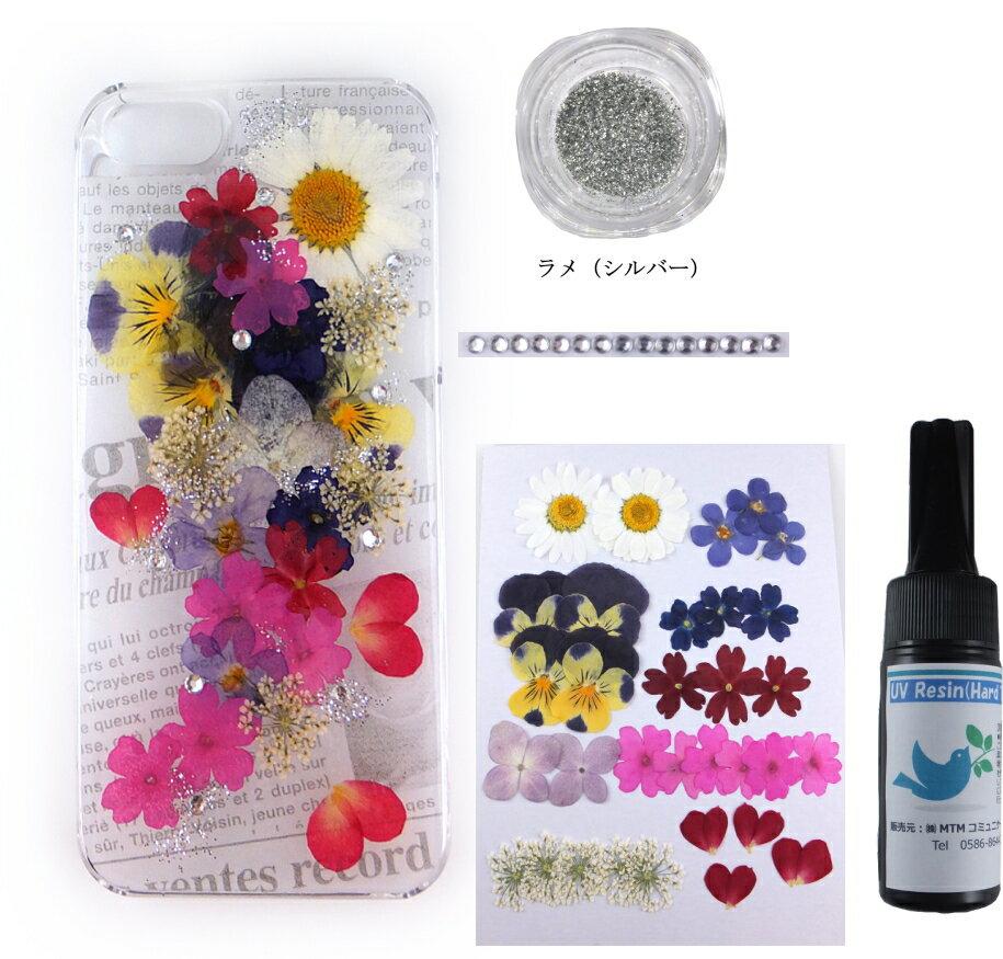 メール便は送料無料お花屋さんのハンドメイドキットNo601(ケース無し)UVレジンと押し花でオリジナ