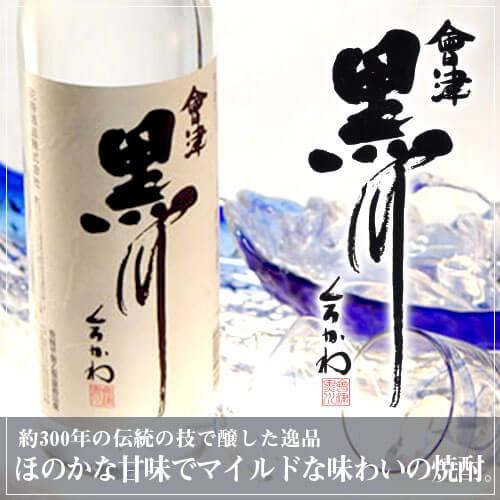 會津 黒川 甲類乙類混和焼酎25度の紹介画像2