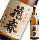 【クーポン使用で20%OFF!】日本酒 花春 濃醇純米酒1,800ml