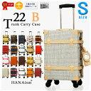 【一部6月中予約販売】【HANAsim】トランクキャリーケース Sサイズ 4輪タイプ ダイヤルロック スーツケース お洒落な旅行カバン 全22色 機内持込 10P03Dec16