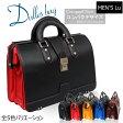 コンパクト ダレスバッグ スモール コンビカラー お洒落なビジネスバッグ 0705 男性へのプレゼント ビジネス鞄 ブリーフケース MEN'S Lu ドクターバッグ 僕のビジネス鞄 532P17Sep16