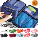 旅行収納ポーチ6点セット  便利 グッズ トラベルポーチ バッグインバッグ 収納 ポーチ 旅行 キャンプ トラベルグッズ