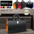 【期間限定激安販売セール】メンズバッグ ブリーフケース ダレスバッグ コンビカラー お洒落なビジネスバッグ 0715 男性へのプレゼント ビジネス鞄 MEN'S Lu ドクターバッグ 532P17Sep16