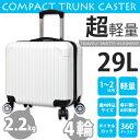 ホワイト 16インチ 旅行用品 オリジナル スーツケース 〜50リットル 機内持ち込み[DJ002-wh] 超軽量 16インチ ssサイズキャリーケース おしゃれ かわいい 出張用 旅行バック 10P03Dec16