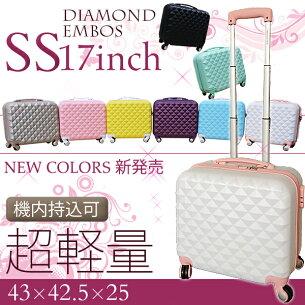スーツケース キャリーバッグ ダイヤモンドエンボス キャリー