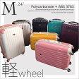 54%OFF スーツケース [3783] Mサイズ キャリーバッグ 軽量 24インチ キャリーケース おしゃれ かわいい 旅行かばん 【あす楽】 【楽天ランキング入賞】 P06May16