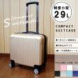 【一部予約販売】スーツケース 16インチ 機内持ち込み[DJ002] 超軽量 16インチ ssサイズキャリーケース おしゃれ かわいい 出張用 旅行バック 532P17Sep16