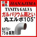 【期間限定ポイント2倍】雨とい 雨樋 タニタハウジングウェア...