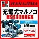 ★マキタ MAKITA 165mm 充電式マルノコ HS630DRGX 6.0Ah バッテリーBL1850B・充電器DC18RC・チップソー・ケース付<マキタ正規販売…