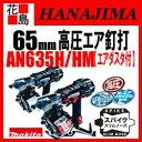 ★マキタ 高圧エア釘打機 【AN635H/HM エアダスタ付き】65mm カラー:赤 青makita★