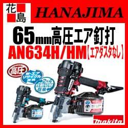 マキタ高圧エア釘打機AN634H/HMエアダスタなし65mmカラー:赤/青<現場作業電動工具>mak