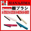 【期間限定ポイント2倍】マキタ 棚ブラシ【A-37552/5...