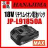 【期間限定ポイント2倍】★マックス MAX 18V リチウムイオン電池パック 【JP-L91825A】2.5Ah 水漏れ警告機能 新冷却機能 静音充電