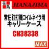 【期間限定ポイント2倍】★マックス MAX 釘打ち機 コイルネイラ キャリーケース【CN38338】