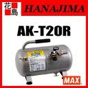 【期間限定ポイント2倍】マックス MAX エアタンク AK-...